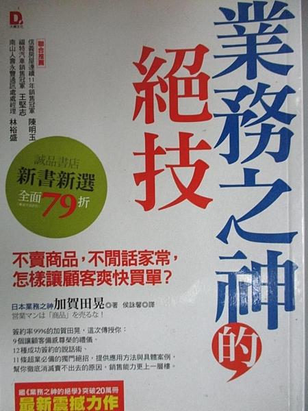 【書寶二手書T7/行銷_CNS】業務之神的絕技_加賀田晃