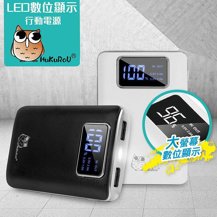 貓頭鷹 LED液晶數字顯示 7200mAh行動電源【20光棍】白色