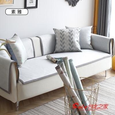 冰絲沙發墊 沙發墊夏季夏天款沙發涼席墊北歐簡約冰絲防滑客廳組合一套裝定做 5色【99購物節】