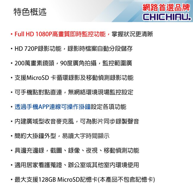【CHICHIAU】WIFI 1080P 時鐘掛鐘造型微型針孔攝影機CK10 影音記錄器