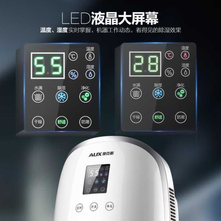 奧克斯除濕機家用抽濕機臥室靜音地下室迷你除濕器吸濕去濕干燥機 WD 新年钜惠