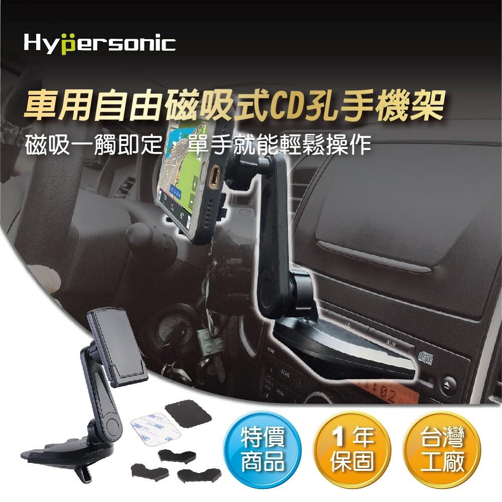 hypersonic hpa588 自由磁吸式cd孔手機架