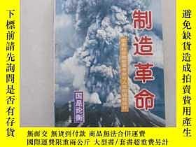 二手書博民逛書店罕見製造革命Y13797 倪健中 中國社會出版社 出版1997