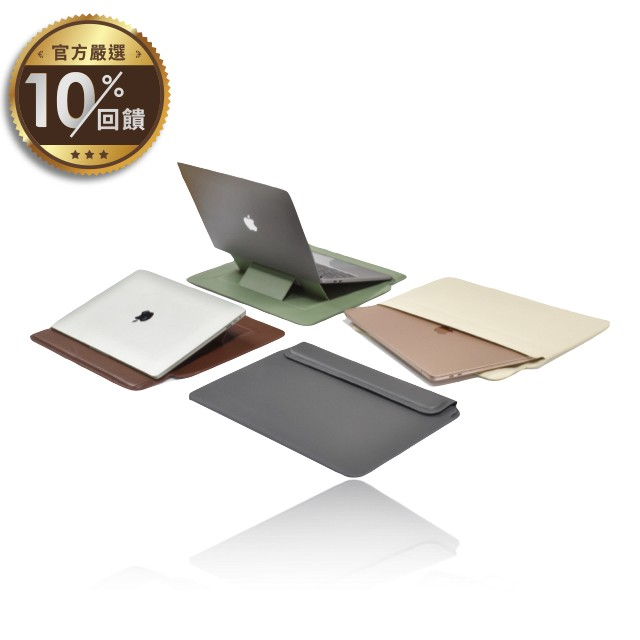 [SINEX] 3in1 變形筆電包(13/14吋適用) 四色任選|具備筆電收納、支架及鍵盤手托功能【LINE 官方嚴選】