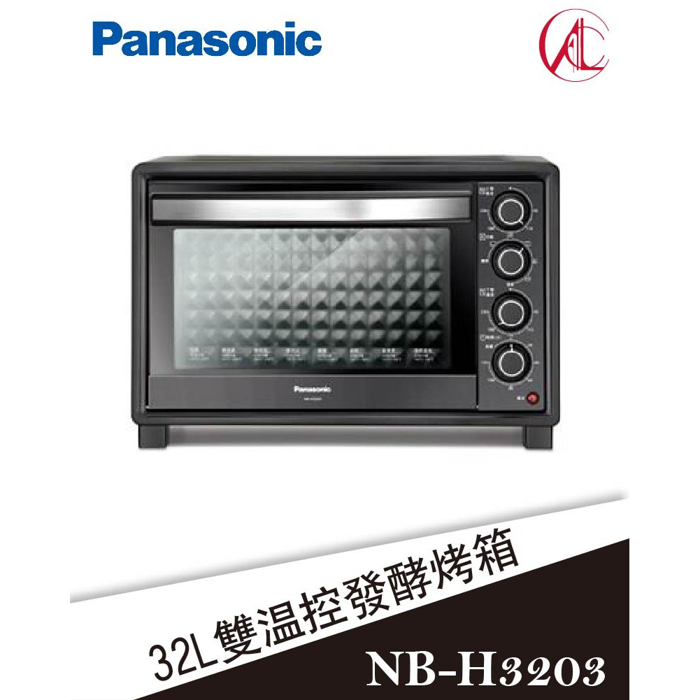 Panasonic國際牌 雙溫控發酵烤箱 NB-H3203 32L 公司貨 聊可議價