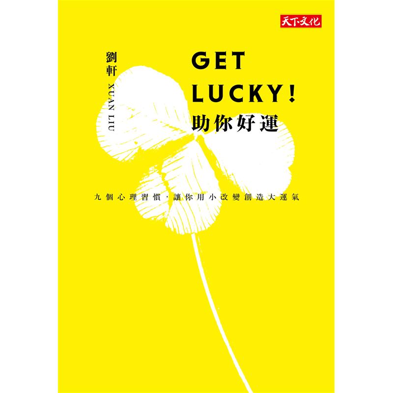 GetLucky 助你好運:九個心理習慣,讓你用小改變創造大運氣[二手書_良好]7511