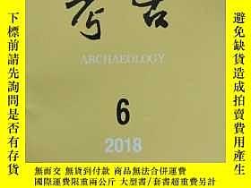 二手書博民逛書店考古罕見2018年第6Y16955