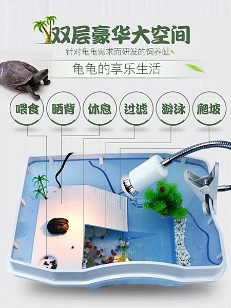 烏龜缸水陸缸帶曬臺養烏龜專用缸巴西龜別墅龜盆龜箱塑料 YJT 【極速出貨】