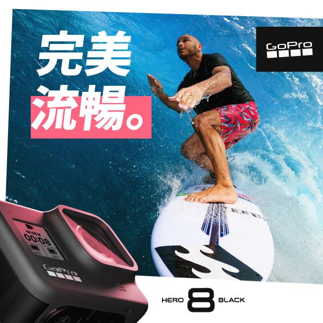 GoPro HERO8 BLACK 全方位攝影機(公司貨)