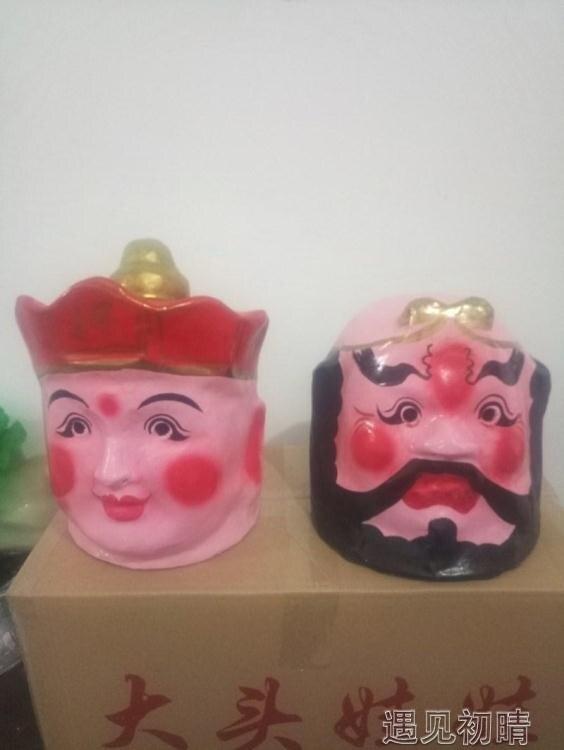 大頭娃娃頭套和尚頭套頭像娃娃頭面具笑面佛彌勒佛羅漢大頭人道具【99購物節】