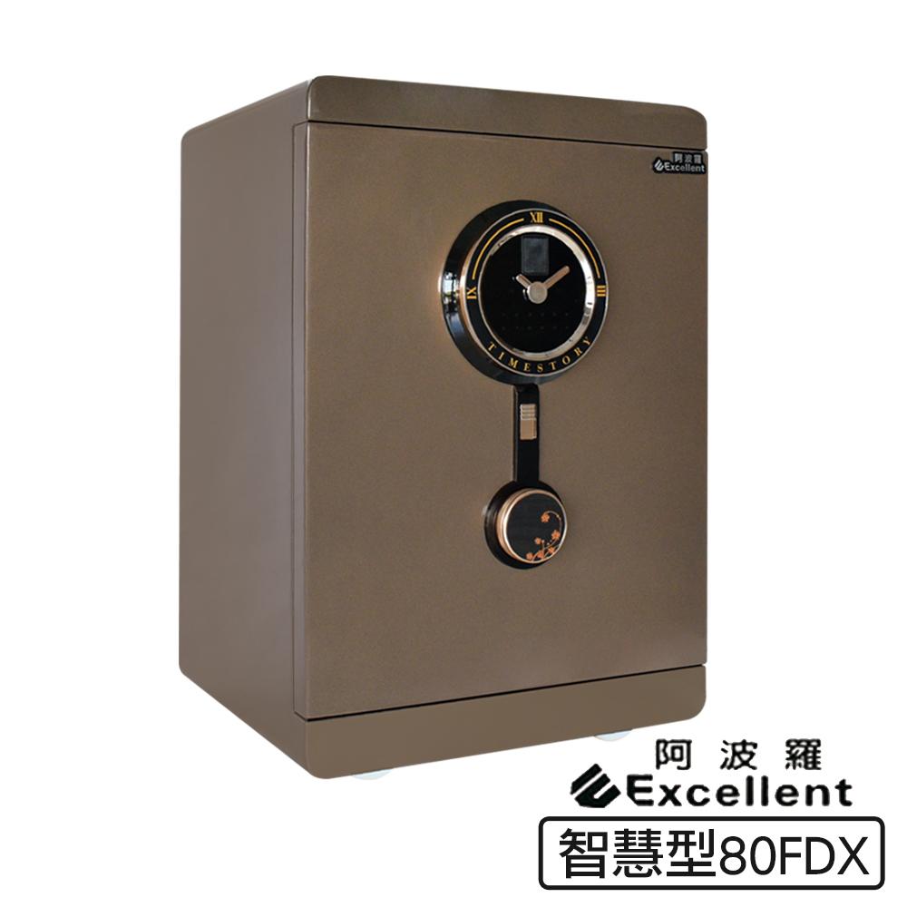阿波羅 Excellent e世紀電子保險箱/櫃_智慧型(80FDX)(指紋/密碼/鑰匙)