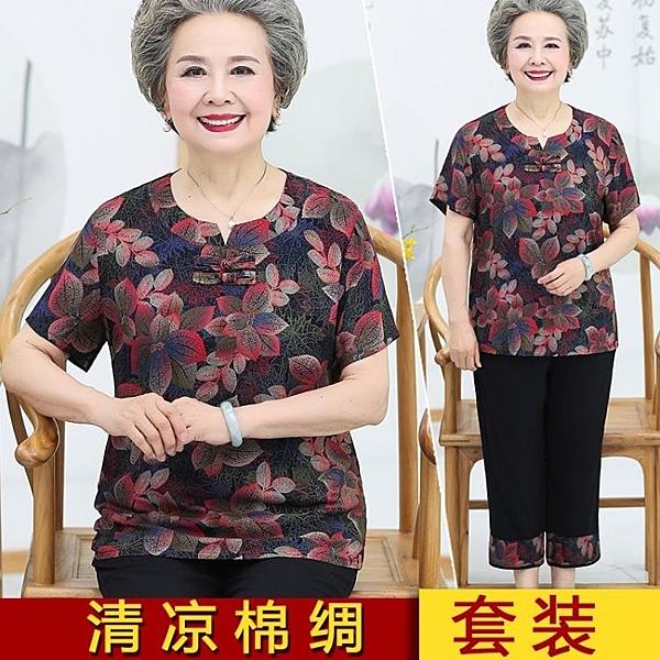 老年人夏裝女套裝老太太棉綢衣服60歲70老人上衣媽媽奶奶裝兩件套