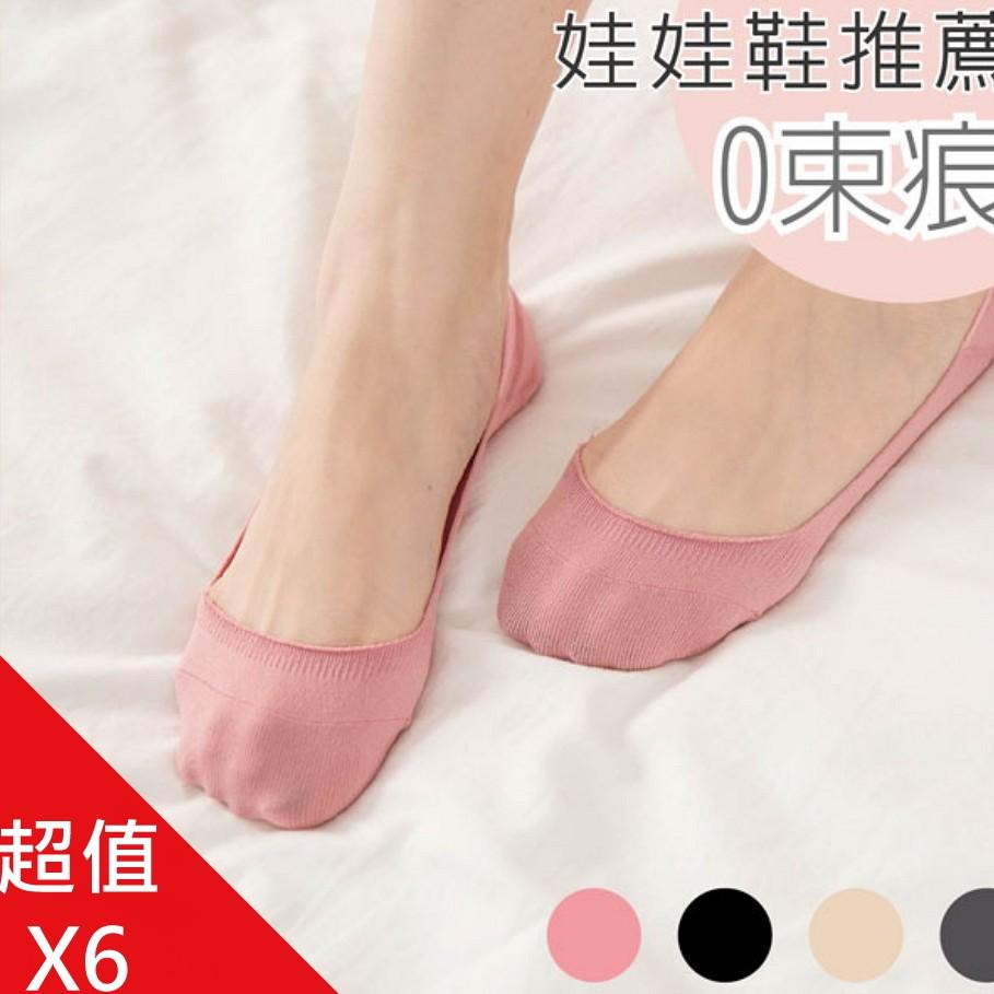 貝柔0束痕吸濕速乾止滑襪套-娃娃鞋款(純色)(6雙組)