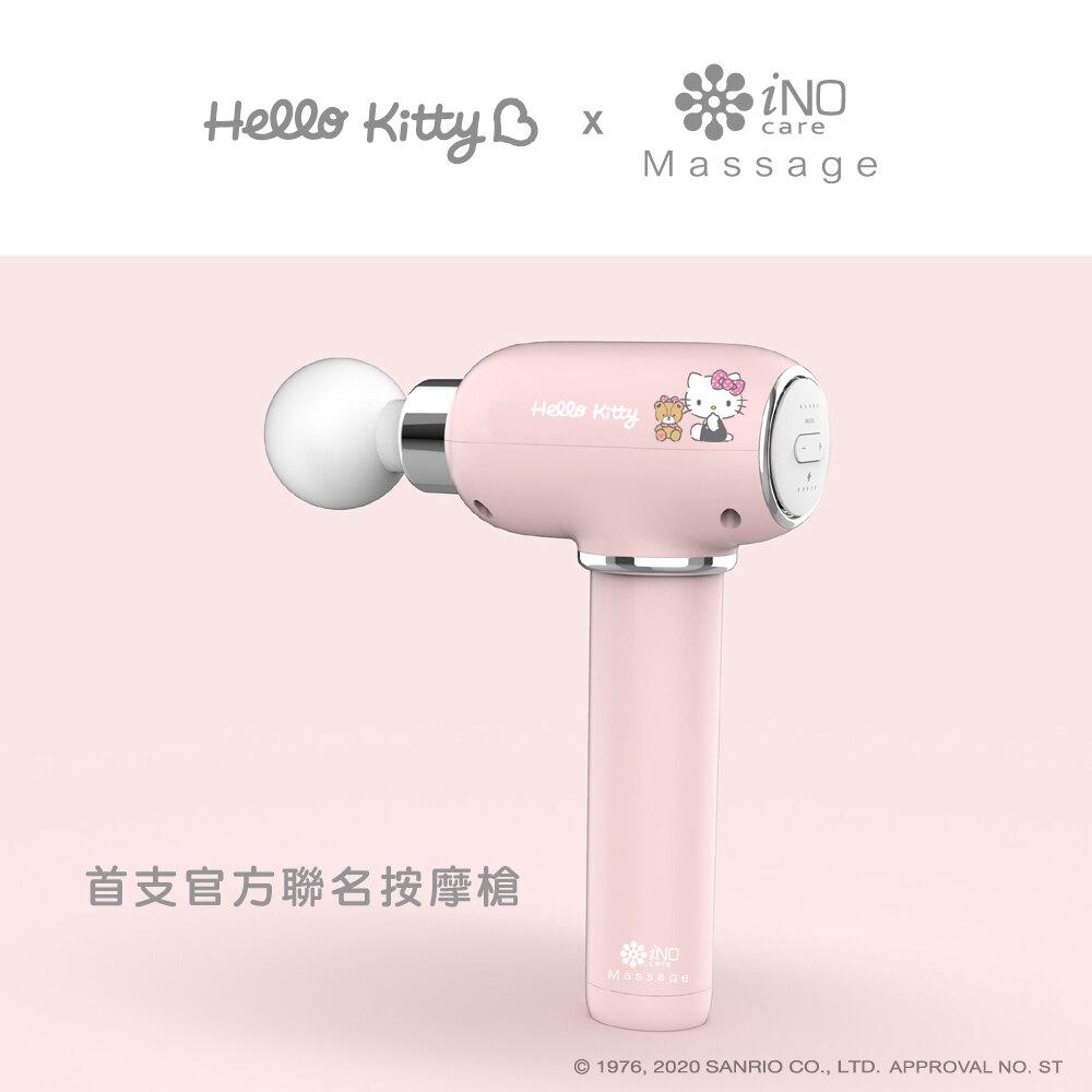 【贈吹風機】iNO Hello Kitty小捶按摩槍 筋膜槍 (粉)【酷樂館】