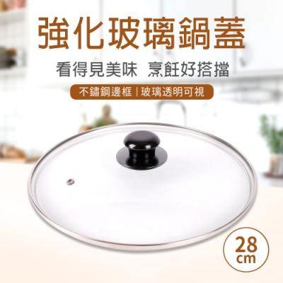 台灣製 強化玻璃鍋蓋28cm(快)