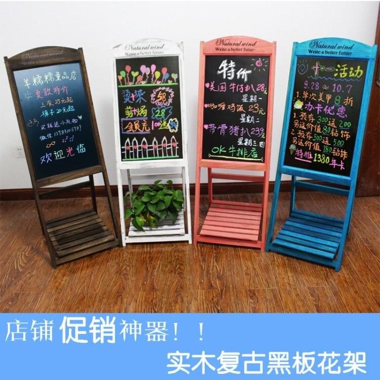 復古小黑板支架式服裝奶茶咖啡店餐廳黑板花架展示廣告板立式黑板【全館免運 限時鉅惠】