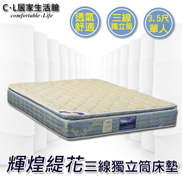 c . l 居家生活館 輝煌緹花三線獨立筒床墊-3.5尺單人床