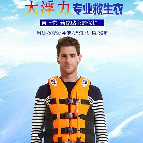 救生衣 大人大浮力船用專業釣魚便攜裝備浮力背心成人求生兒童救身 傑克型男館