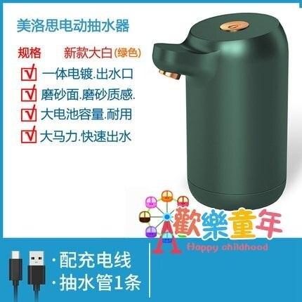 自動上水器 桶裝水電動抽水器礦泉水飲水機水桶出水器小型吸水托盤自動上水器【全館免運 限時鉅惠】