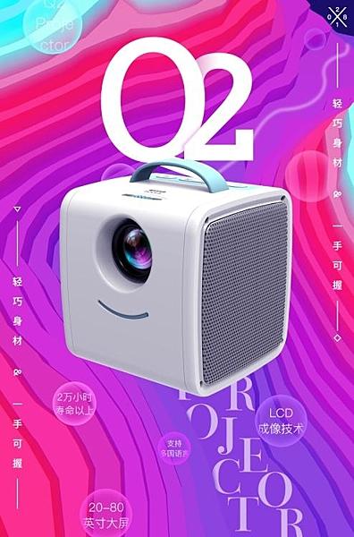 投影儀 微型投影儀便攜移動式家用高清投墻看電影手機無線投屏視頻放映機 新年禮物YYS