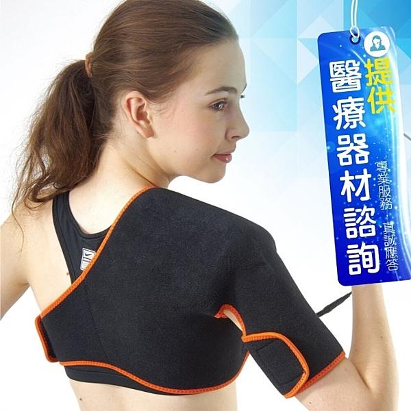 來而康 舒美立得 護具型冷熱敷墊 PW110 護肩專用
