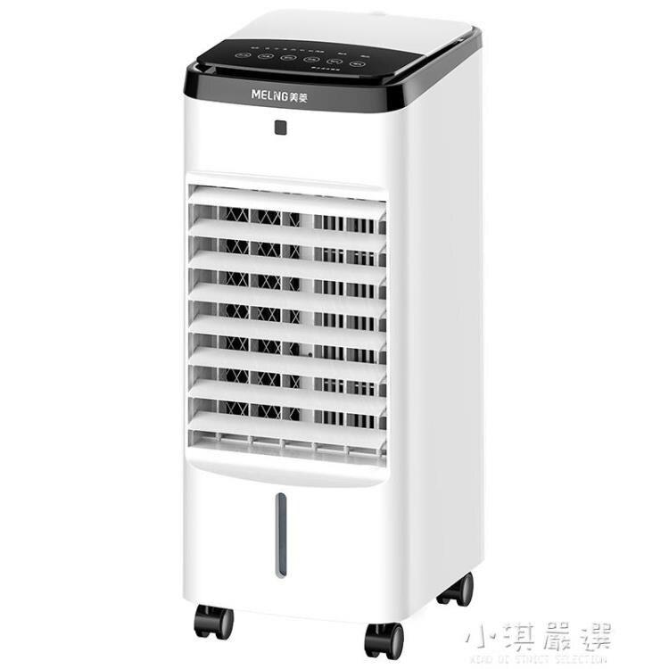 空調扇家用製冷電風扇小型宿舍單冷水空調加濕行動冷氣風扇【年終尾牙 交換禮物】