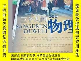 二手書博民逛書店罕見三個人的物理Y15311 鬆鷹 中國青年 出版2007