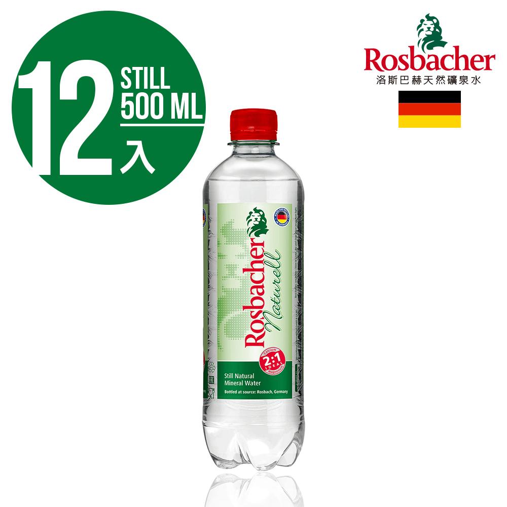 任選【德國Rosbacher】平衡補給天然礦泉水(12入x500ml)