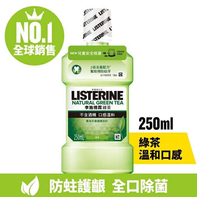 李施德霖天然綠茶防蛀護齦漱口水 250ml【溫和口感】