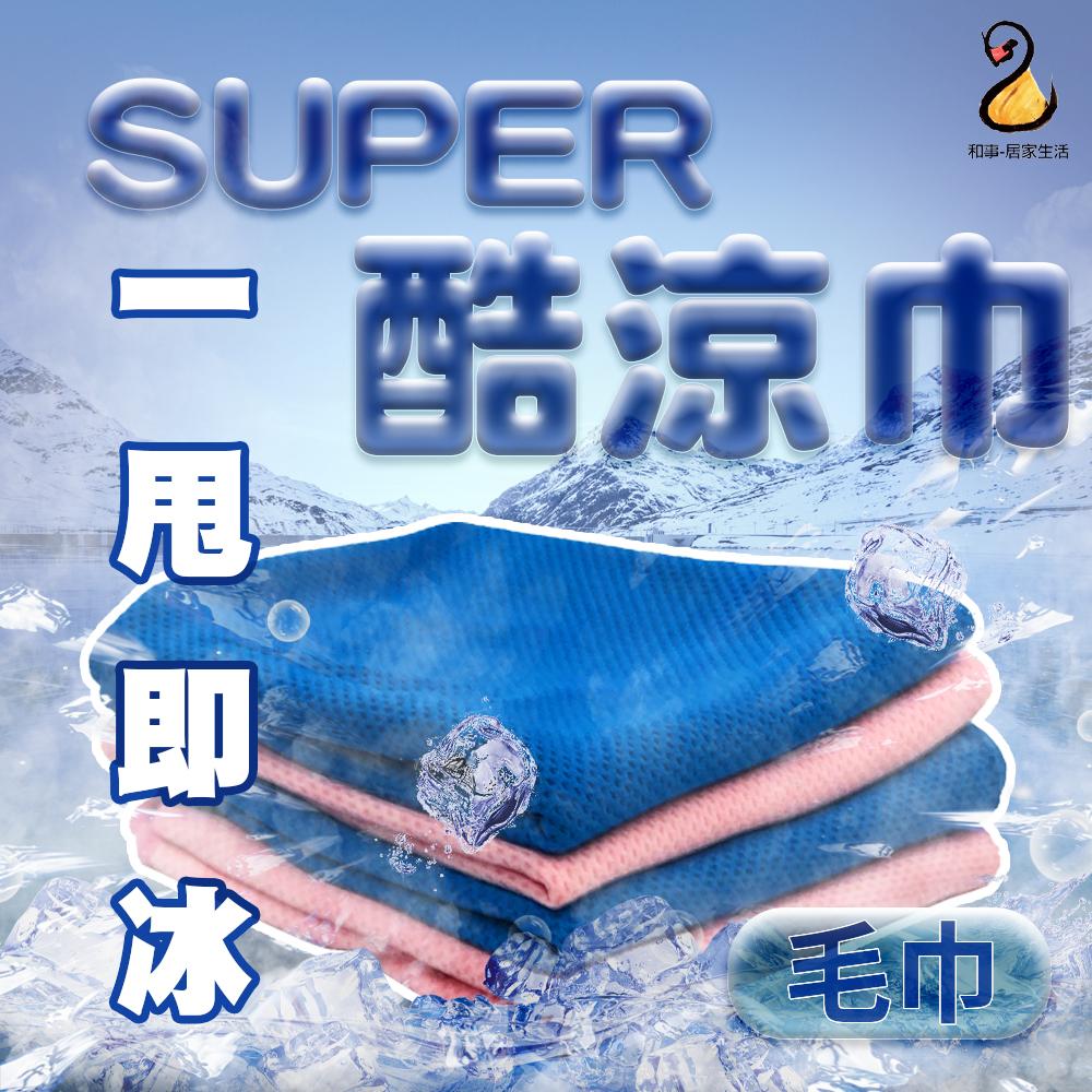 [大量現貨] SUPER 酷涼巾 毛巾 吸汗排濕 快速降溫 多種戴法 台灣製造 SGS認證