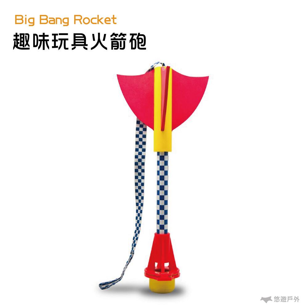 現貨big bang rocket 火箭炮  趣味玩具