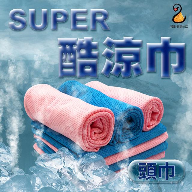 [大量現貨] SUPER 酷涼巾 頭巾 吸汗排濕 快速降溫 多種戴法 台灣製造 SGS認證