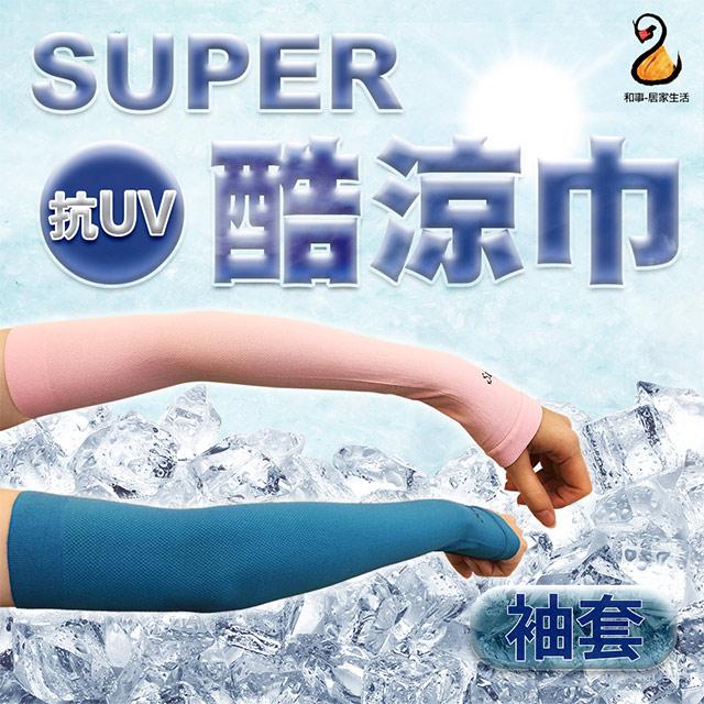 [大量現貨] SUPER 酷涼袖套 吸汗排濕 快速降溫  台灣製造 SGS認證 2色可選