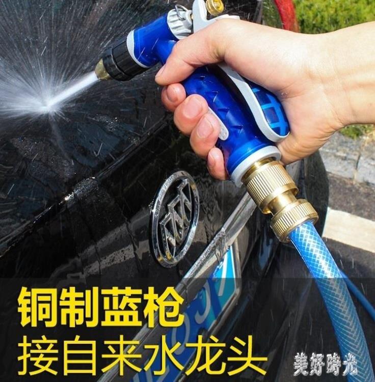 洗車水槍 家用神器套裝澆花伸縮水管接自來水噴頭強力刷車高壓水搶zh7004【99購物節】