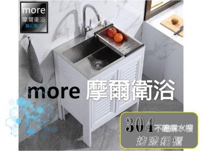 【60*45】more摩爾衛浴最新推出頂級304加厚不鏽鋼水槽、流理台、洗手台、洗碗槽、廚房洗菜台、洗衣台鋁合金烤漆櫃體