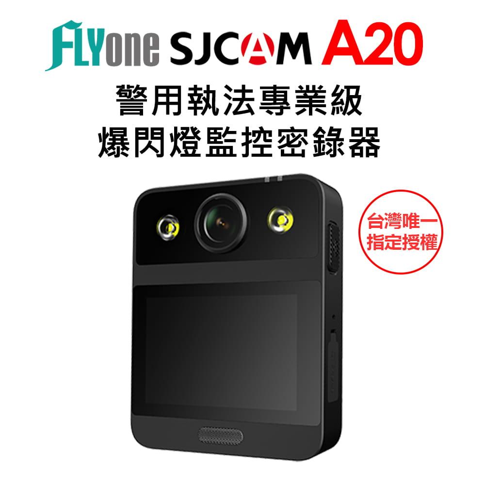 【贈64卡+原廠皮套】SJCAM A20 警用執法專業級 爆閃燈監控密錄器/運動攝影機