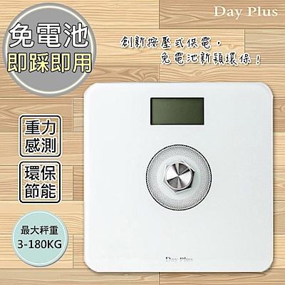 日本 DayPlus 環保電子體重計/健康秤(HF-G2029U)免裝電池