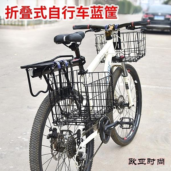 自行車后車筐折疊前車籃山地車單車后貨架車框掛簍掛籃通用菜籃子