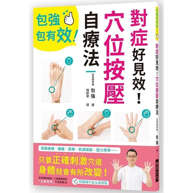 對症好見效!穴位按壓自療法:肩膀僵硬、腰痛、畏寒、肌膚粗糙、壓力等等……只要正確刺激穴道,身體就會有所改變!