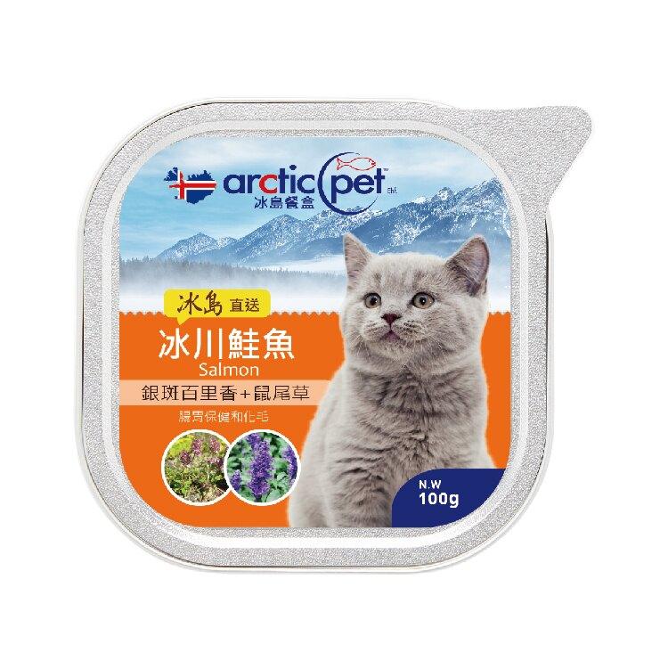 arctic pet 冰島餐盒-冰川鮭魚100g