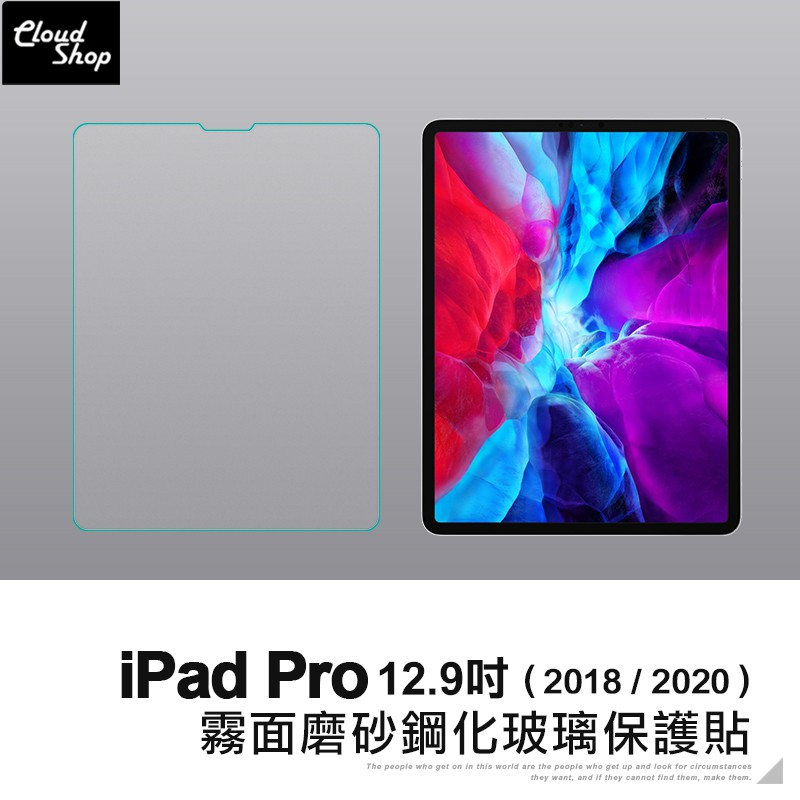 iPad Pro 12.9吋 2018 2020 平板霧面 鋼化玻璃貼 保護貼 平板 螢幕 玻璃貼 防指紋
