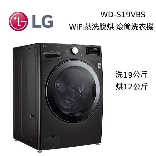 LG樂金 WD-S19VBS 洗19公斤 烘12公斤 蒸洗脫烘 WiFi滾筒洗衣機 S19VBS 公司貨【私訊現折】