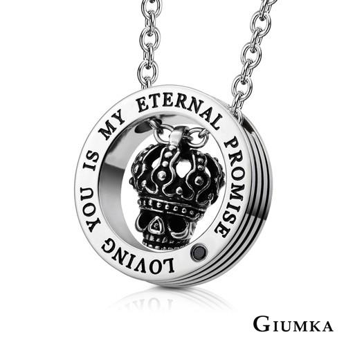 GIUMKA鈦鋼短鍊刻字推薦 骷髏帝國男短鍊珠寶白鋼 銀色大墜款單個價格 MN01633