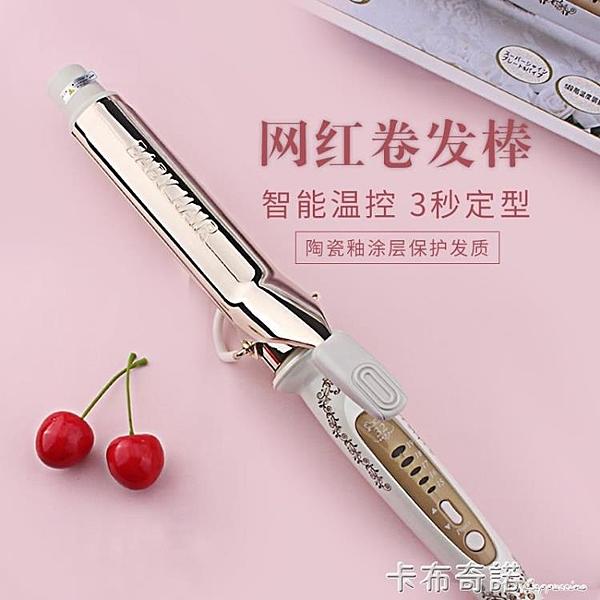 電捲髮棒陶瓷負離子不傷髮理髮店專用韓國劉海造型捲 卡布奇诺