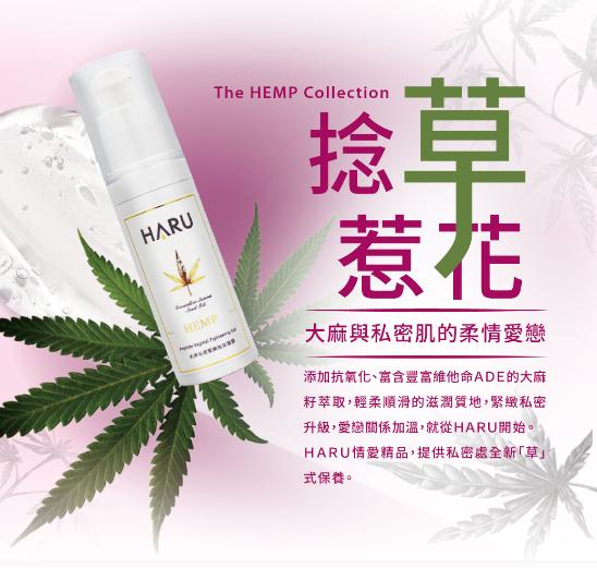 買1送5 HARU 大麻私密緊緻胜肽凝膠 私密護理