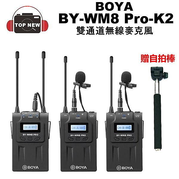 [贈自拍棒] BOYA 博雅 麥克風 BY-WM8 Pro-K2 TX8+TX8+RX8 雙通道 無線 麥克風 接收 2組發射 公司貨