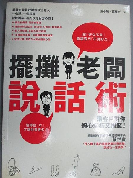 【書寶二手書T9/溝通_BOX】擺攤老闆說話術_王小雅