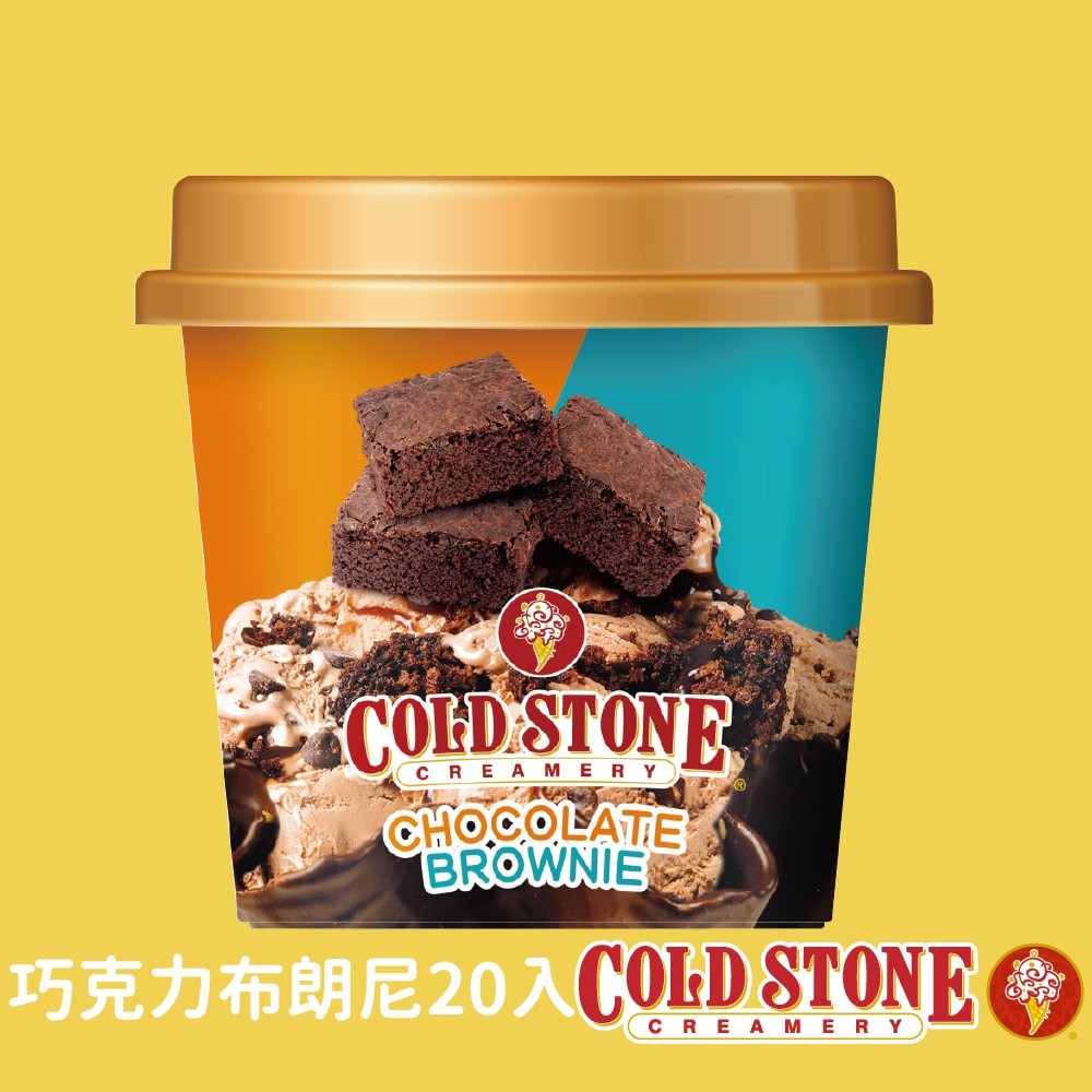Cold Stone 酷聖石冰淇淋 巧克力布朗尼酷樂杯20杯入