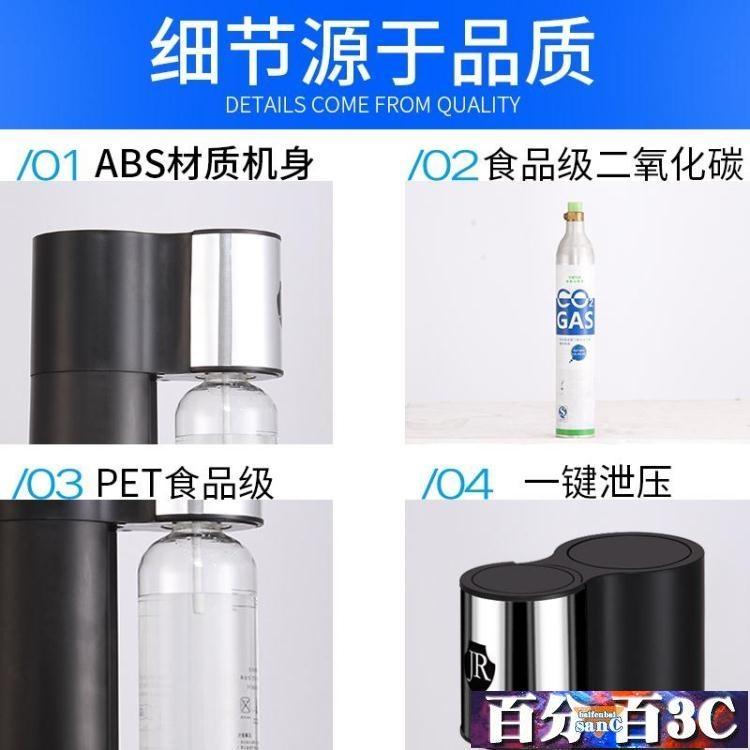 飲料機 蘇打水機家用自制可樂機碳酸飲料機汽水機制作器商用氣泡水機 新年钜惠