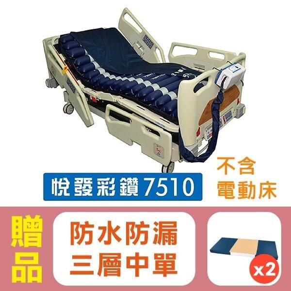 派立交替式壓力氣墊床(未滅菌)/ 悅發彩鑽7510贈品:中單x2